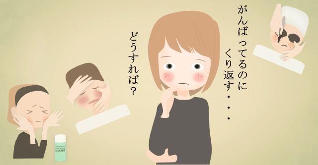 最短でニキビ赤ら顔を解消する