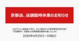 GW中店舗休業のお知らせ