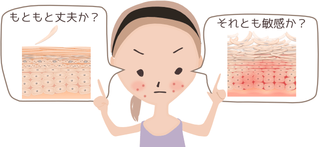 肌質からニキビ解消法を考える