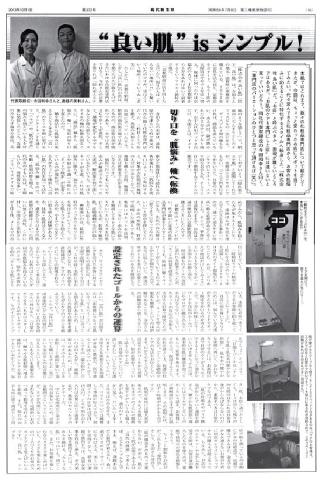 現代粧業界-京都店取材