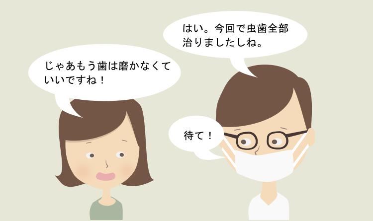 ニキビ治療と虫歯治療に共通する問題