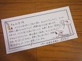京都店の取材